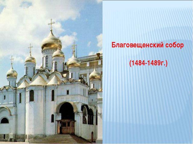 Благовещенский собор (1484-1489г.)