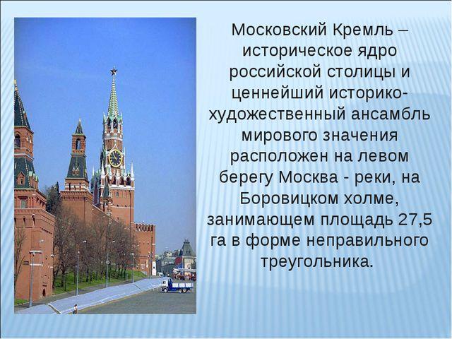 Московский Кремль – историческое ядро российской столицы и ценнейший историко...