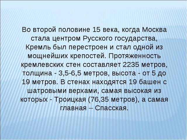 Во второй половине 15 века, когда Москва стала центром Русского государства,...
