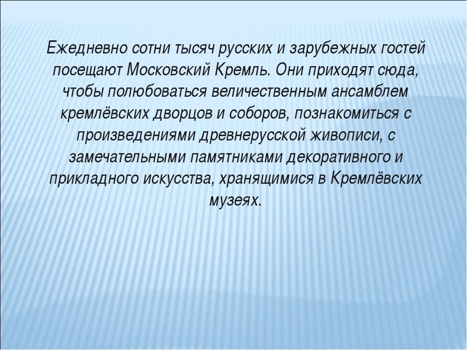 Ежедневно сотни тысяч русских и зарубежных гостей посещают Московский Кремль....