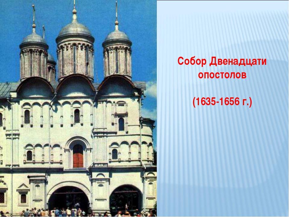 Собор Двенадцати опостолов (1635-1656 г.)