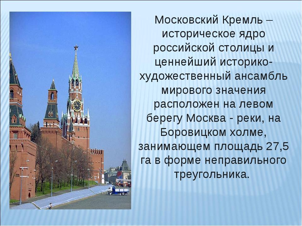 История москвы для детей в картинках