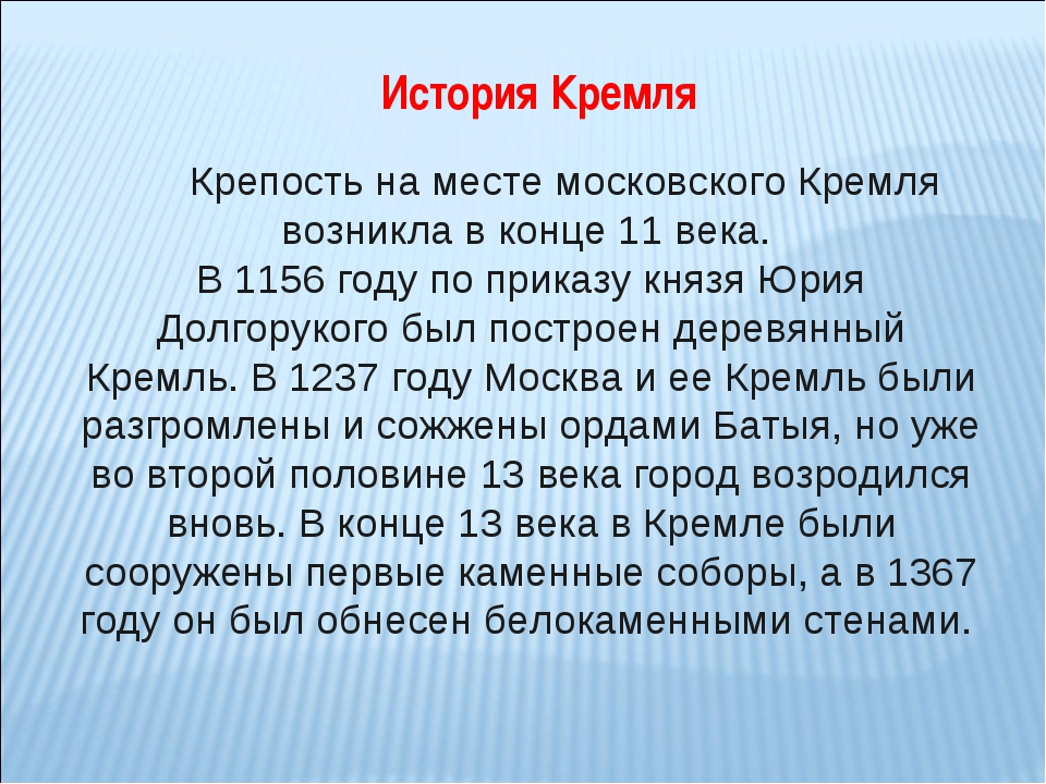 Крепость на месте московского Кремля возникла в конце 11 века. В 1156 году п...