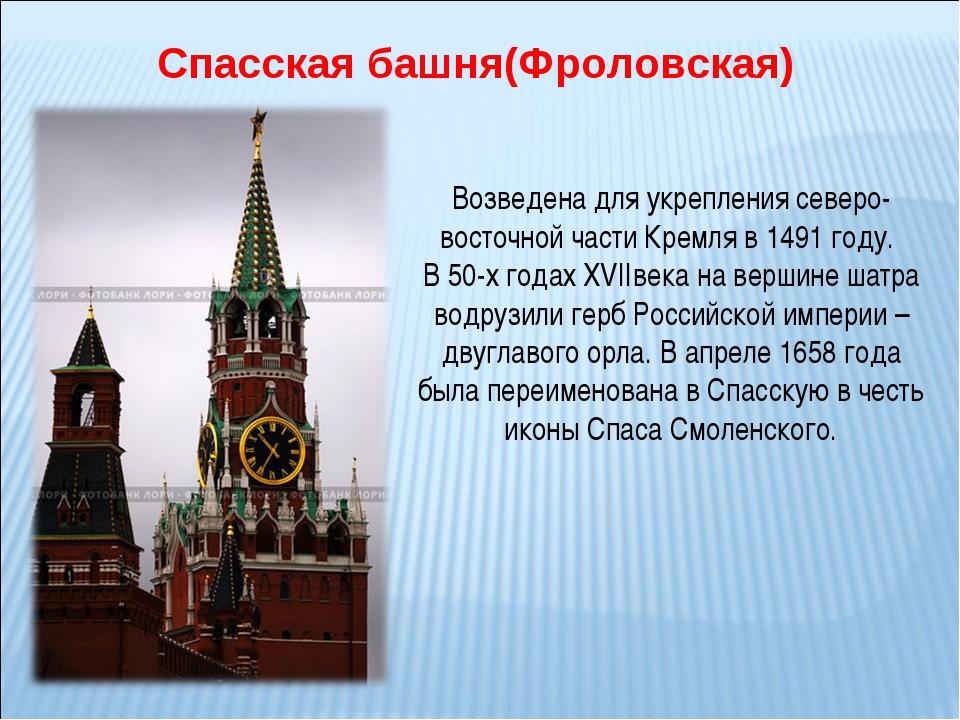 Спасская башня(Фроловская) Возведена для укрепления северо-восточной части Кр...