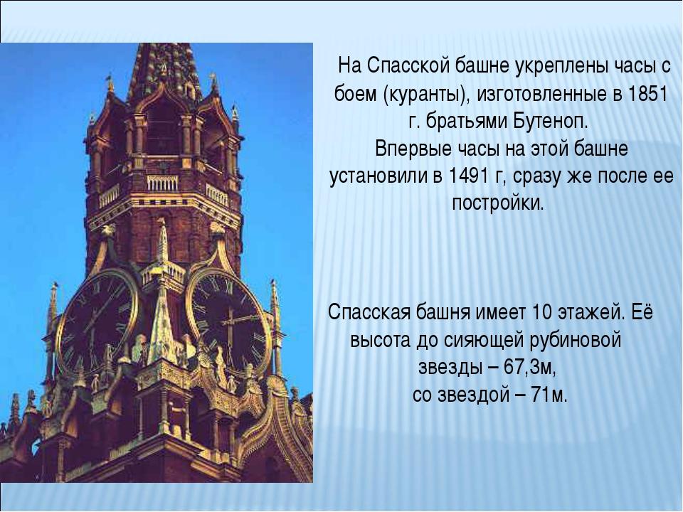 На Спасской башне укреплены часы с боем (куранты), изготовленные в 1851 г. б...