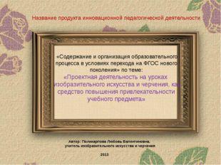 «Содержание и организация образовательного процесса в условиях перехода на Ф