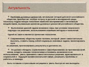 Актуальность Проблема духовных ценностей, актуальная сегодня для всего россий