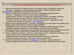 УЧЕБНЫЕ ДОСТИЖЕНИЯ МЕТАПРЕДМЕТНОГО ХАРАКТЕРА.  Всероссийский проект для ода