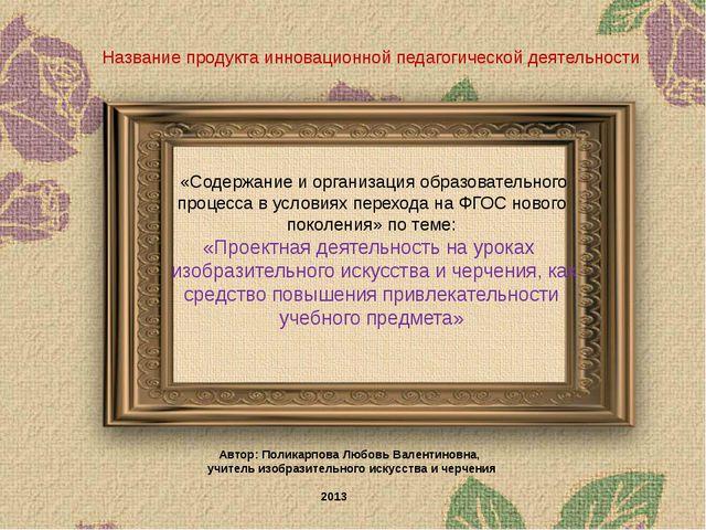 «Содержание и организация образовательного процесса в условиях перехода на Ф...
