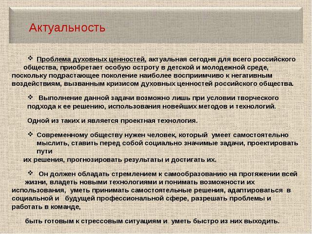 Актуальность Проблема духовных ценностей, актуальная сегодня для всего россий...