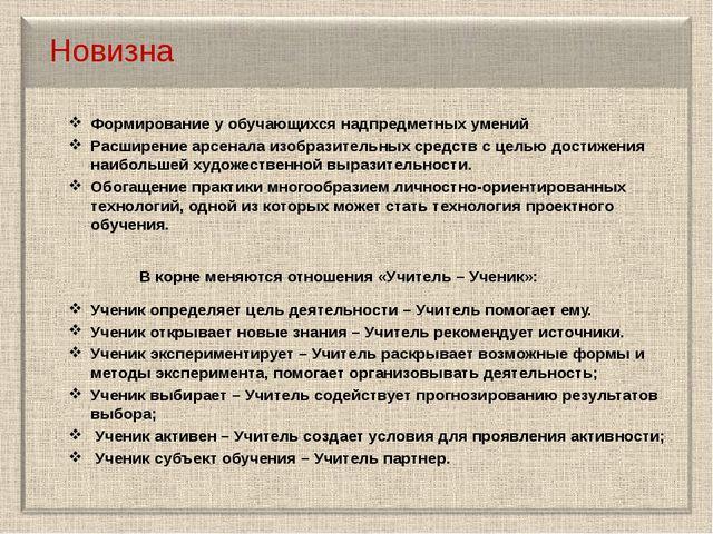 Новизна Формирование у обучающихся надпредметных умений Расширение арсенала и...