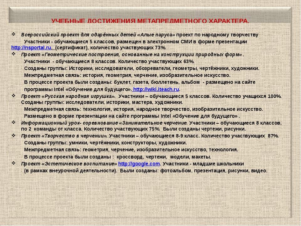 УЧЕБНЫЕ ДОСТИЖЕНИЯ МЕТАПРЕДМЕТНОГО ХАРАКТЕРА.  Всероссийский проект для ода...
