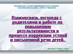 Муниципальное казённое общеобразовательное учреждение Ханты-Мансийского район