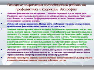 Основные направления логопедической работы по профилактике и коррекции дисгра