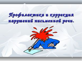 Профилактика и коррекция нарушений письменной речи.