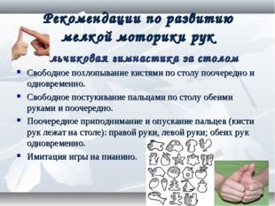 Рекомендации по развитию мелкой моторики рук пальчиковая гимнастика за столом