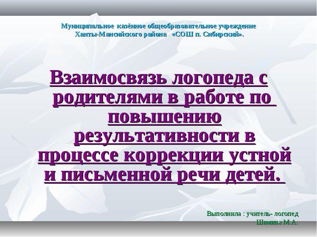 Муниципальное казённое общеобразовательное учреждение Ханты-Мансийского район...