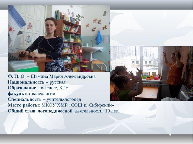 Ф. И. О. – Шамина Мария Александровна Национальность – русская Образование –...