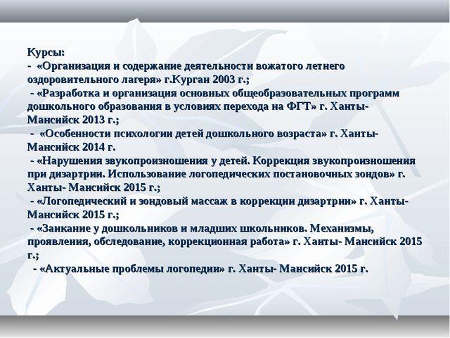 Курсы: - «Организация и содержание деятельности вожатого летнего оздоровитель...