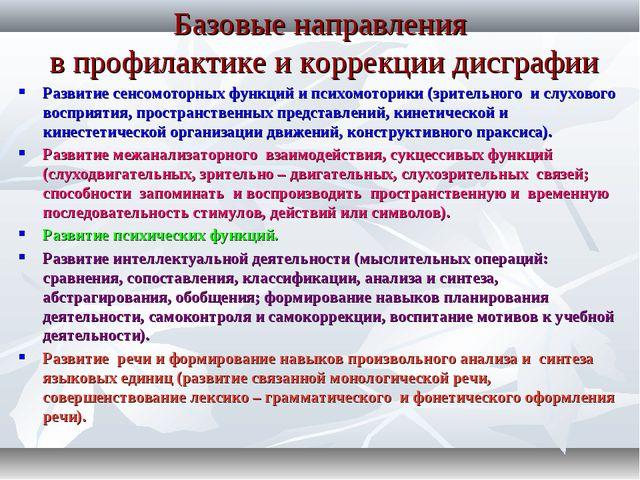 Базовые направления в профилактике и коррекции дисграфии Развитие сенсомоторн...