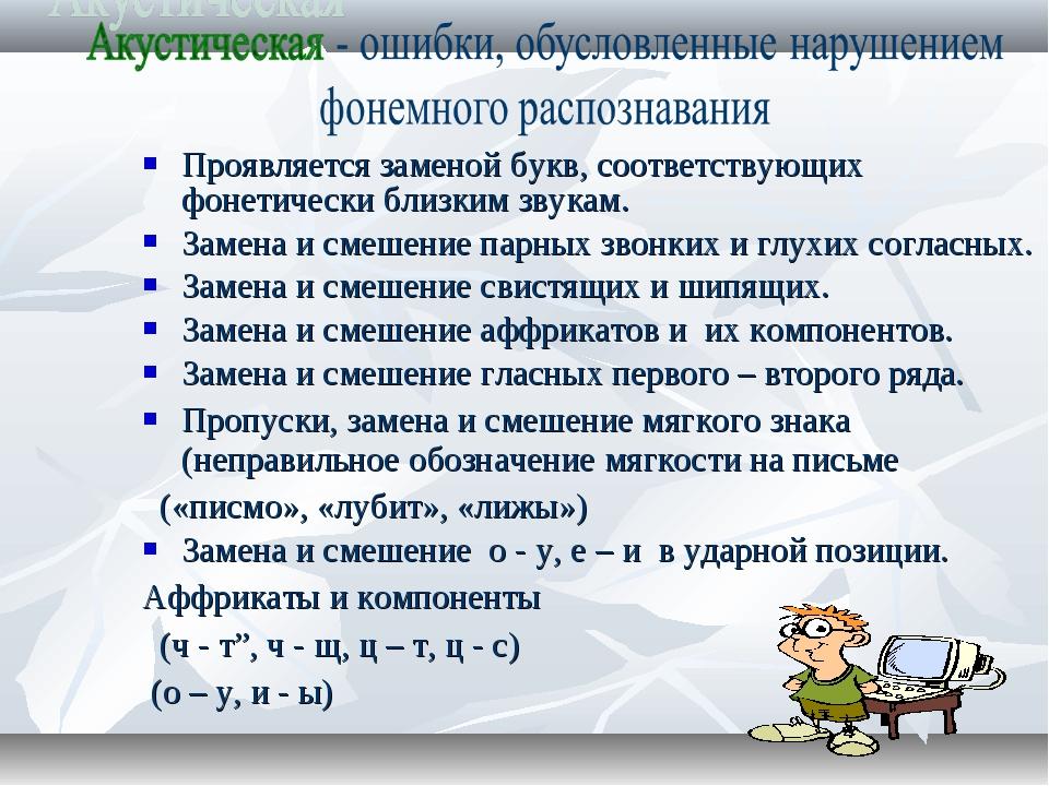 Проявляется заменой букв, соответствующих фонетически близким звукам. Замена...