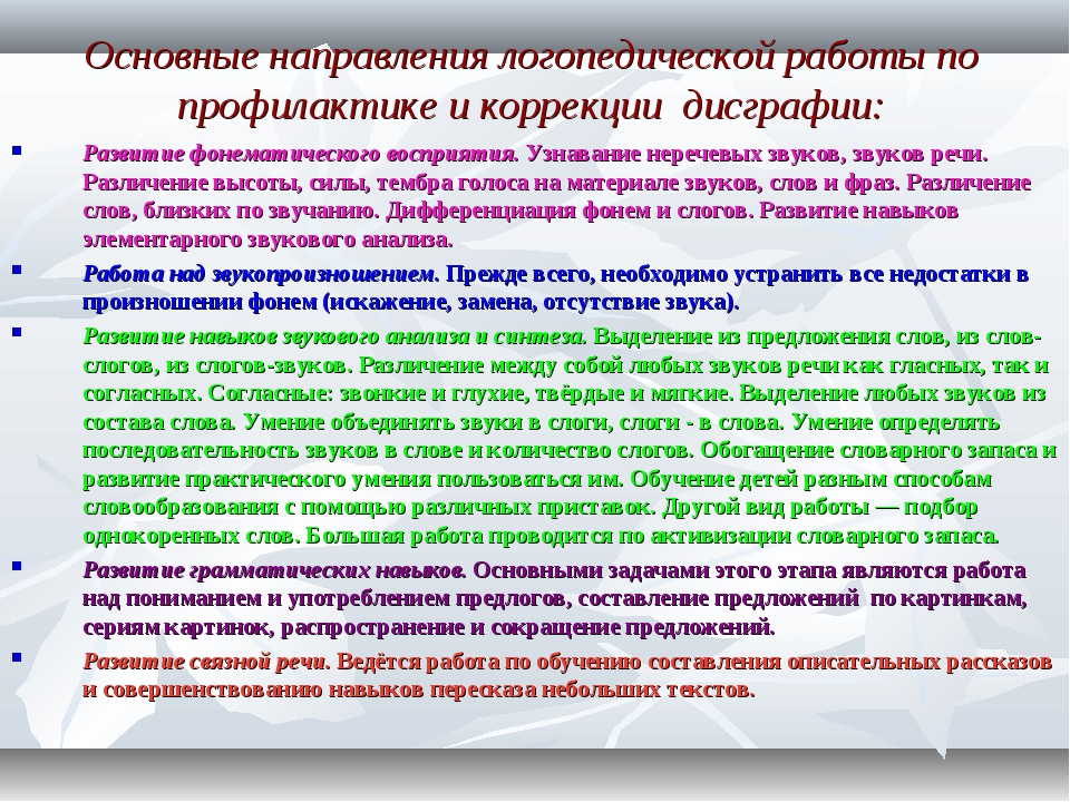 Основные направления логопедической работы по профилактике и коррекции дисгра...