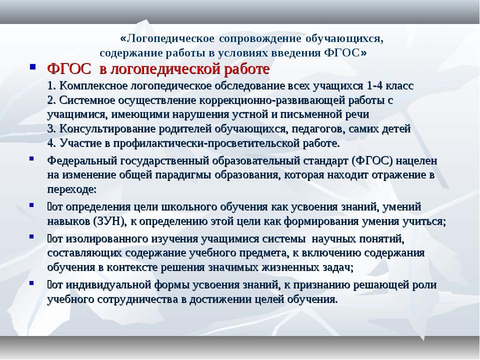 ФГОС в логопедической работе 1. Комплексное логопедическое обследование всех...
