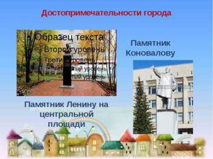 Достопримечательности города Памятник Коновалову Памятник Ленину на центральн