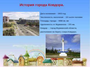 Дата основания - 1953 год Численность населения - 18 тысяч человек Площадь го