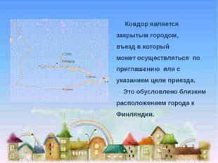 Ковдор является закрытым городом, въезд в который может осуществляться по пр