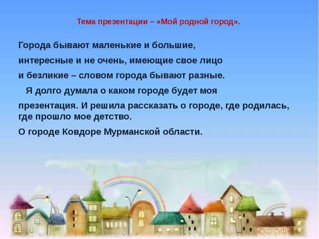Тема презентации – «Мой родной город». Города бывают маленькие и большие, инт...