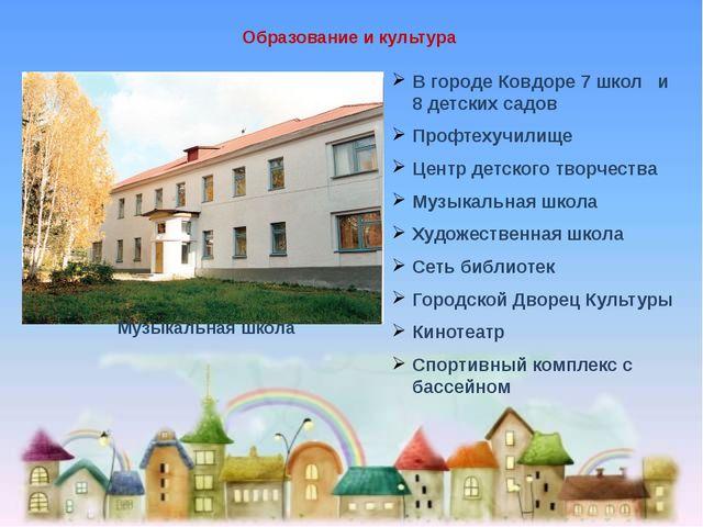 Образование и культура В городе Ковдоре 7 школ и 8 детских садов Профтехучили...