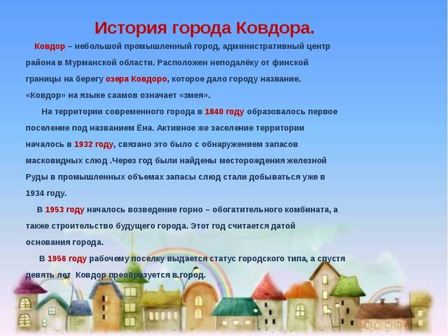 Ковдор– небольшой промышленный город, административный центр района в Мурма...