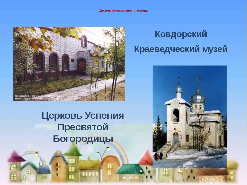 Достопримечательности города Ковдорский Краеведческий музей Церковь Успения П...
