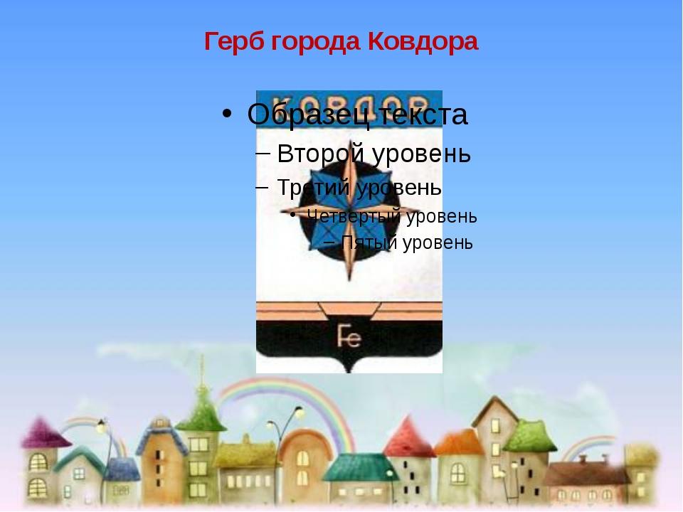 Герб города Ковдора