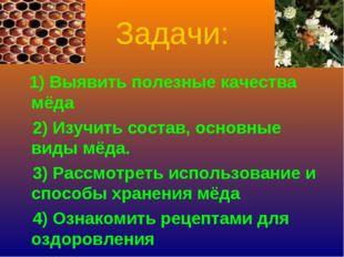 Задачи: 1) Выявить полезные качества мёда 2) Изучить состав, основные виды мё