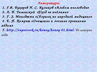 Литература: 1. Г.Ф, Бухарев Н. С. Куликов «Альбом пчеловода» 2. Л. И. Тименс