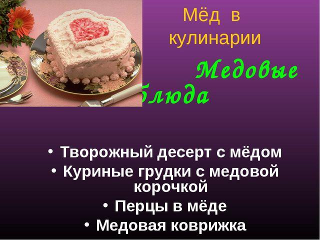Мёд в кулинарии Медовые блюда Творожный десерт с мёдом Куриные грудки с медо...