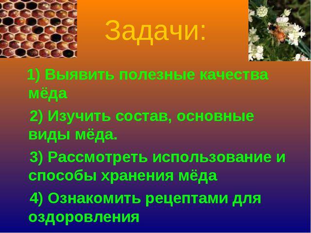 Задачи: 1) Выявить полезные качества мёда 2) Изучить состав, основные виды мё...
