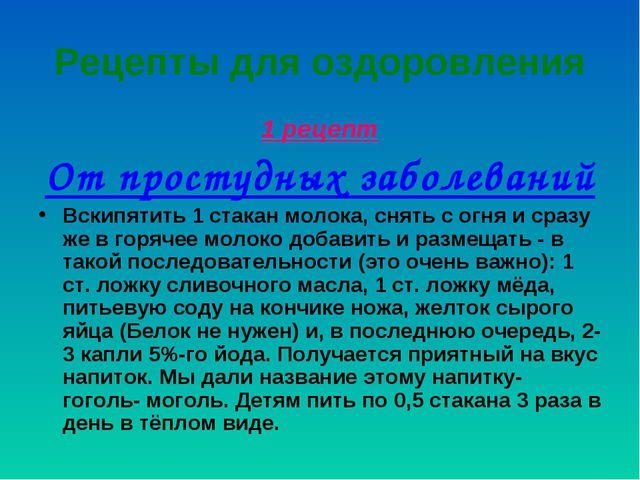 Рецепты для оздоровления 1 рецепт От простудных заболеваний Вскипятить 1 стак...