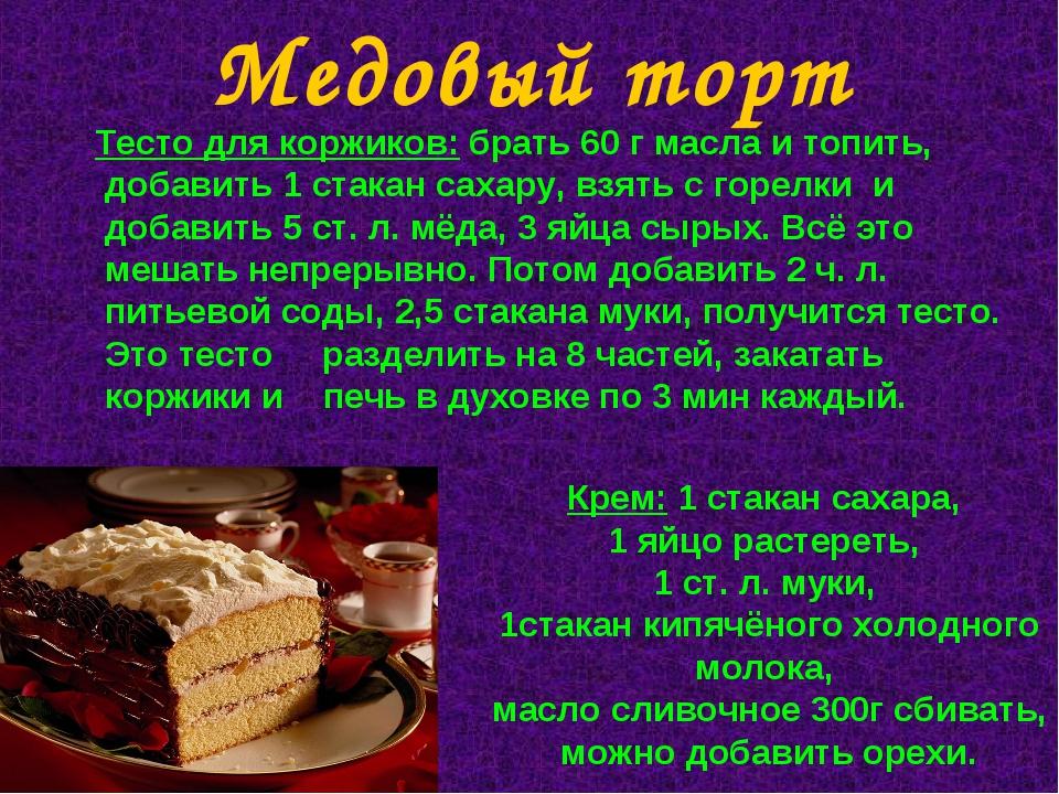 Медовый торт Тесто для коржиков: брать 60 г масла и топить, добавить 1 стакан...