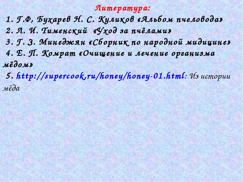 Литература: 1. Г.Ф, Бухарев Н. С. Куликов «Альбом пчеловода» 2. Л. И. Тименс...