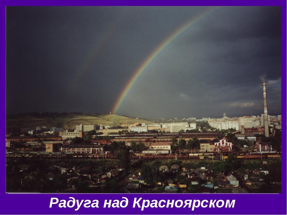 Радуга над Красноярском