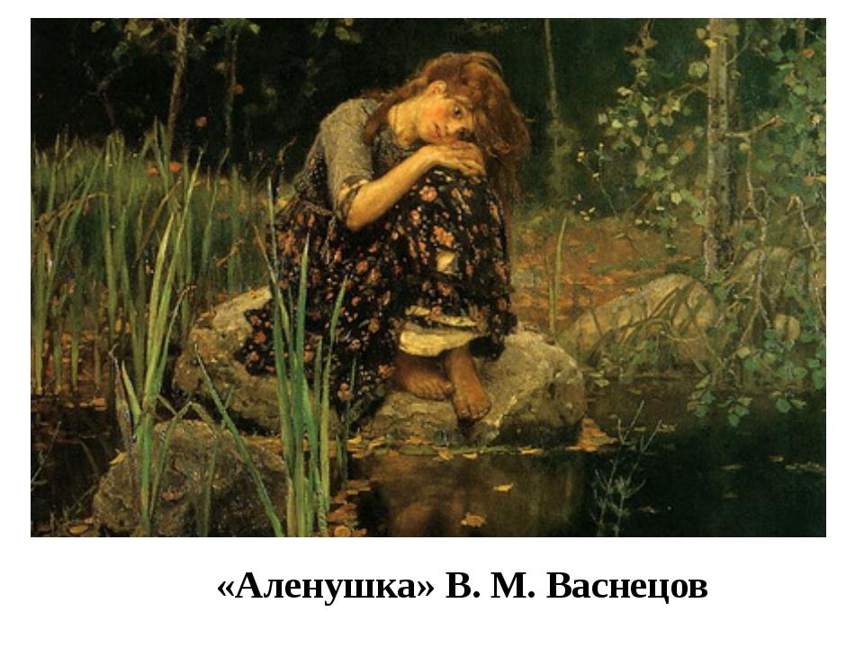 «Аленушка» В. М. Васнецов