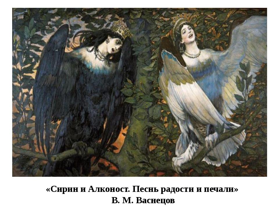 «Сирин и Алконост. Песнь радости и печали» В. М. Васнецов