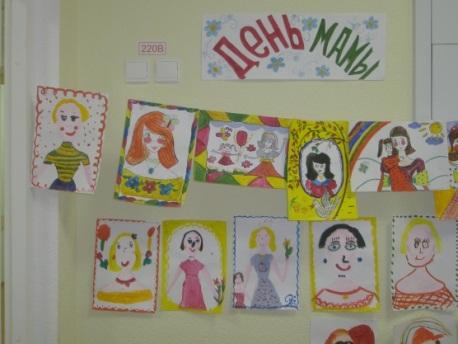 Детские поделки - Рисунки детей на тему День матери