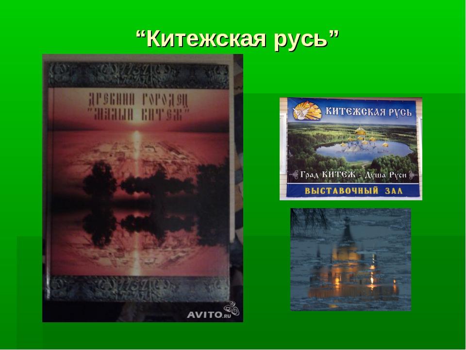 """""""Китежская русь"""""""
