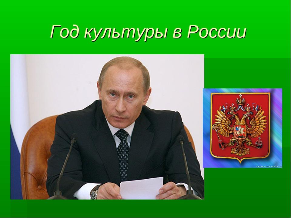 Год культуры в России