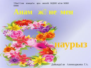 Т.Рысқұлов атындағы орта мектебі МДШО және МЖИ КММ Анам және мен наурыз Дайын