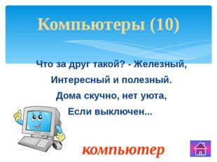 Как называется устройство, которое принимает информацию. Информатика (30) пр